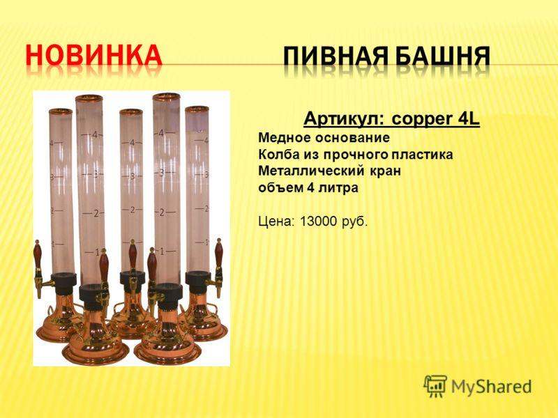 Артикул: copper 4L Медное основание Колба из прочного пластика Металлический кран объем 4 литра Цена: 13000 руб.