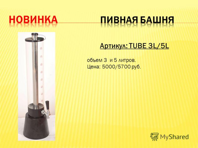 Артикул: TUBE 3L/5L объем 3 и 5 литров. Цена: 5000/5700 руб.