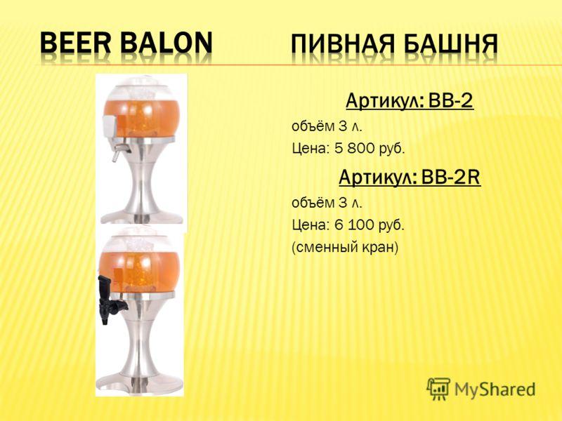 Артикул: BB-2 объём 3 л. Цена: 5 800 руб. Артикул: BB-2R объём 3 л. Цена: 6 100 руб. (сменный кран)