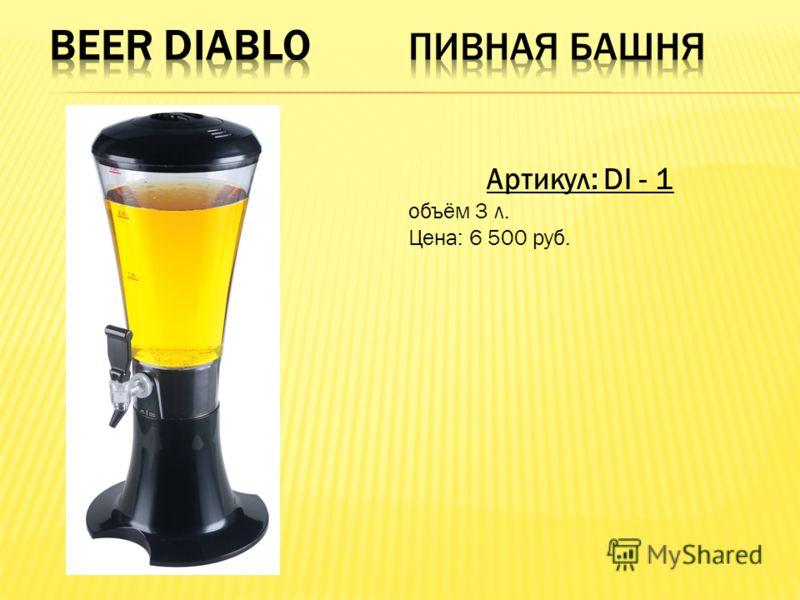 Артикул: DI - 1 объём 3 л. Цена: 6 500 руб.