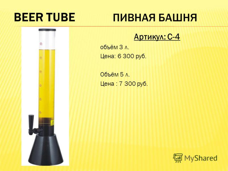 BEER TUBE ПИВНАЯ БАШНЯ Артикул: C-4 объём 3 л. Цена: 6 300 руб. Объём 5 л. Цена : 7 300 руб.