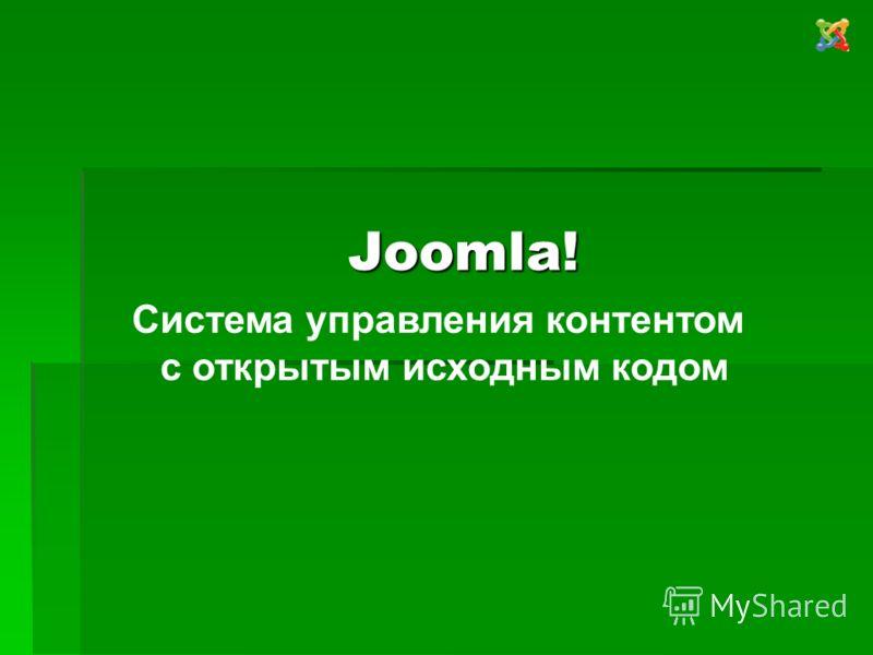 Joomla! Система управления контентом с открытым исходным кодом