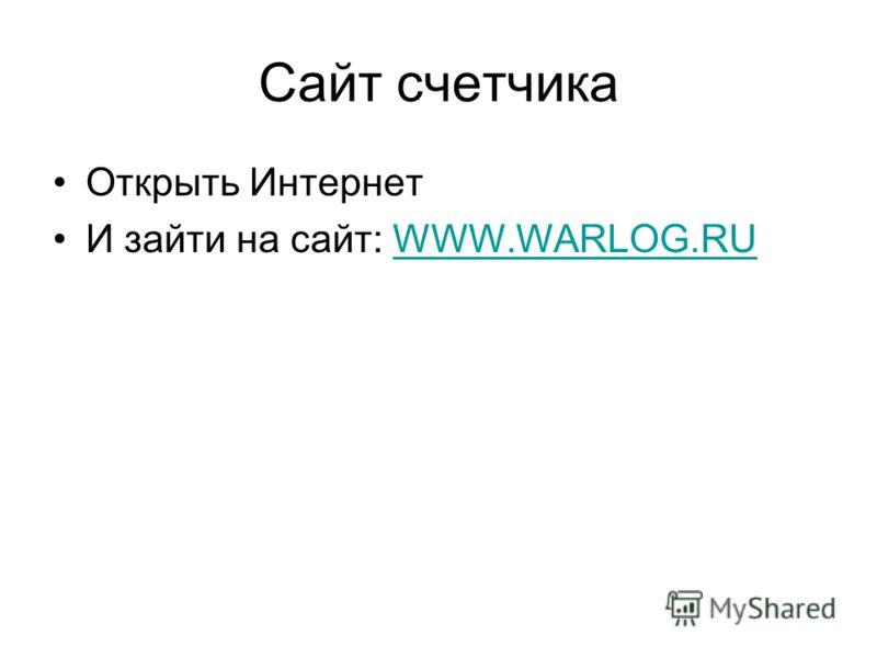 Сайт счетчика Открыть Интернет И зайти на сайт: WWW.WARLOG.RUWWW.WARLOG.RU
