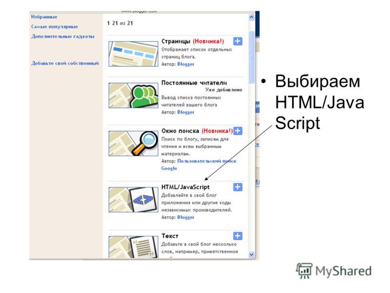 Выбираем HTML/Java Script
