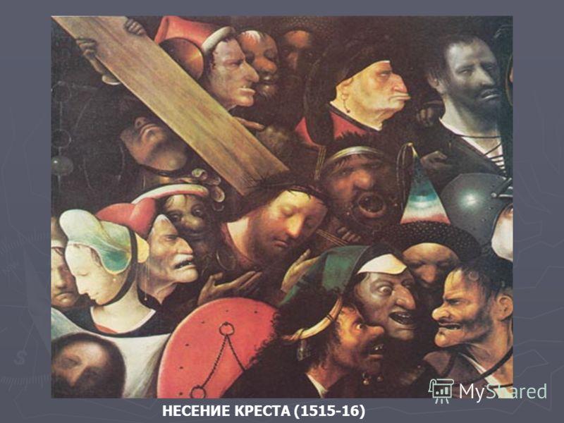 НЕСЕНИЕ КРЕСТА (1515-16)