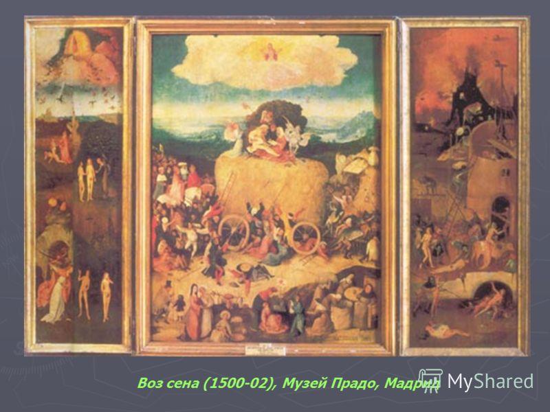 Воз сена (1500-02), Музей Прадо, Мадрид