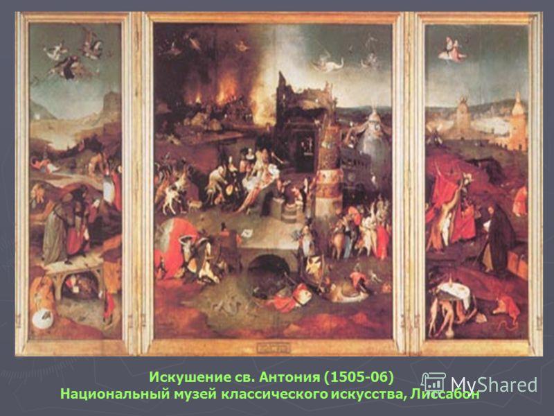 Искушение св. Антония (1505-06) Национальный музей классического искусства, Лиссабон