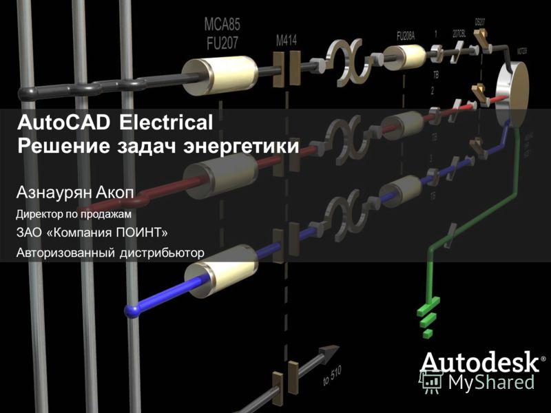 1 © 2007 Autodesk AutoCAD Electrical Решение задач энергетики Азнаурян Акоп Директор по продажам ЗАО «Компания ПОИНТ» Авторизованный дистрибьютор