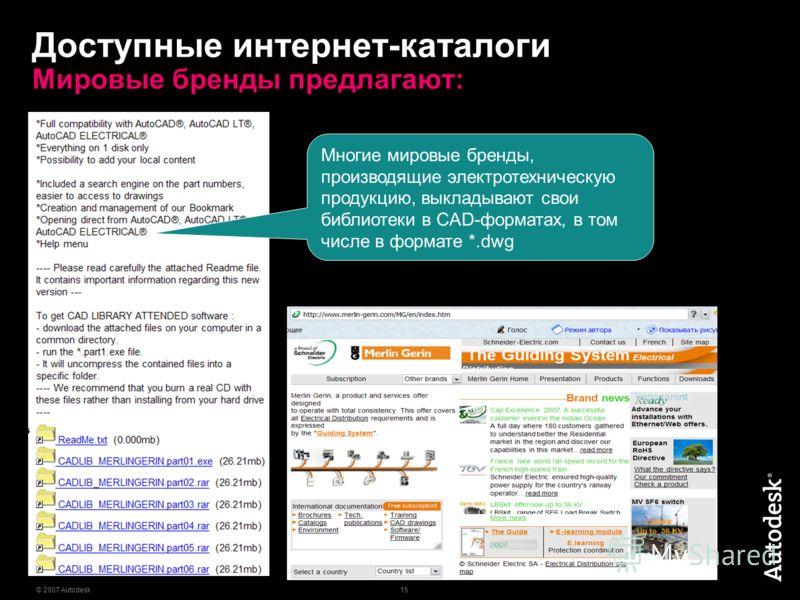 15 © 2007 Autodesk Доступные интернет-каталоги Мировые бренды предлагают: Многие мировые бренды, производящие электротехническую продукцию, выкладывают свои библиотеки в CAD-форматах, в том числе в формате *.dwg
