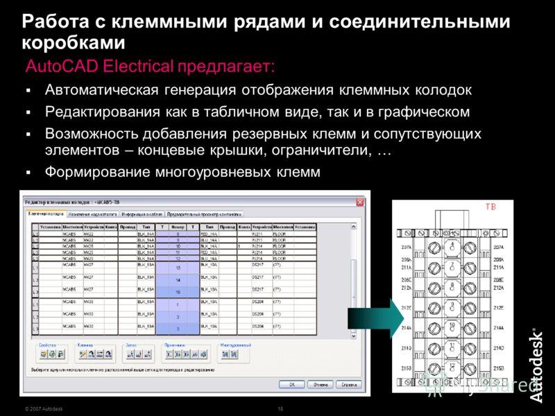 18 © 2007 Autodesk Работа с клеммными рядами и соединительными коробками AutoCAD Electrical предлагает: Автоматическая генерация отображения клеммных колодок Редактирования как в табличном виде, так и в графическом Возможность добавления резервных кл