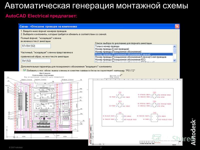 21 © 2007 Autodesk Автоматическая генерация монтажной схемы AutoCAD Electrical предлагает: