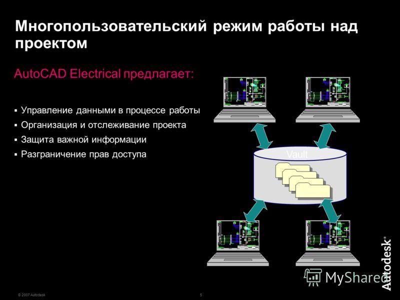 5 © 2007 Autodesk AutoCAD Electrical предлагает: Управление данными в процессе работы Организация и отслеживание проекта Защита важной информации Разграничение прав доступа Многопользовательский режим работы над проектом Vault
