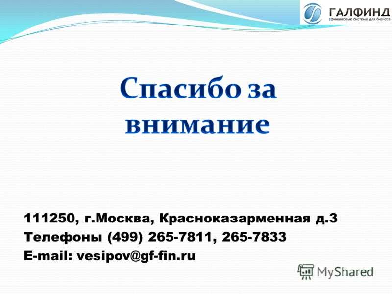 111250, г.Москва, Красноказарменная д.3 Телефоны (499) 265-7811, 265-7833 E-mail: vesipov@gf-fin.ru