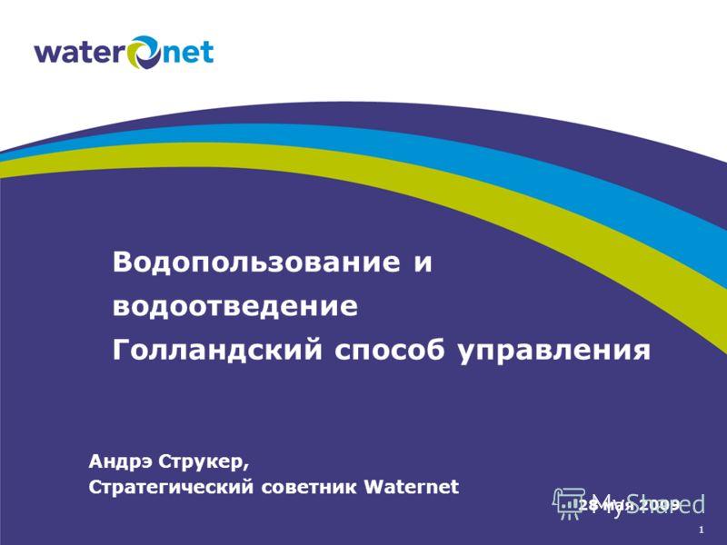 1 Водопользование и водоотведение Голландский способ управления Андрэ Струкер, Стратегический советник Waternet 28 мая 2009