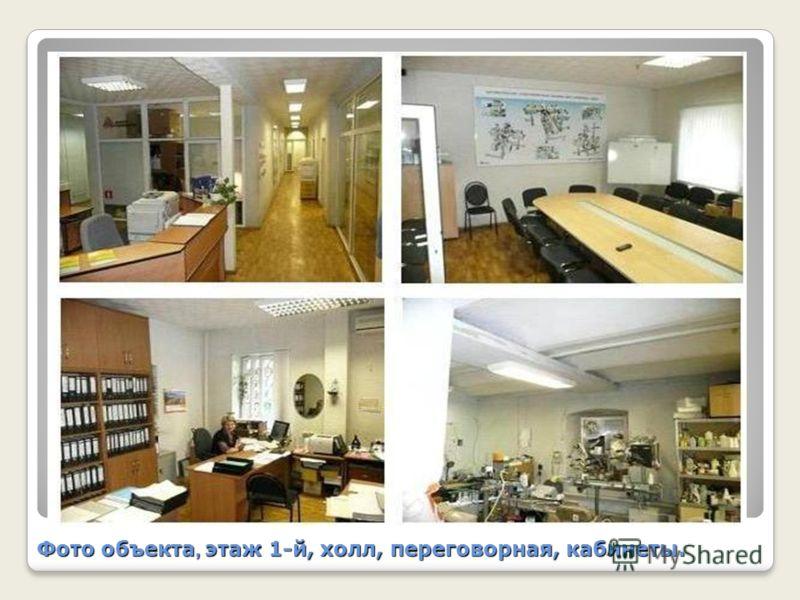 Фото объекта, этаж 1-й, холл, переговорная, кабинеты.