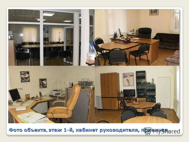 Фото объекта, этаж 1-й, кабинет руководителя, приемная.