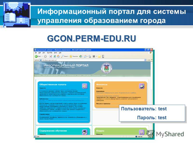 Информационный портал для системы управления образованием города GCON.PERM-EDU.RU Пользователь: test Пароль: test Пользователь: test Пароль: test