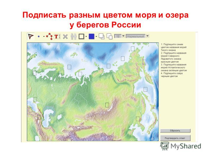 Подписать разным цветом моря и озера у берегов России