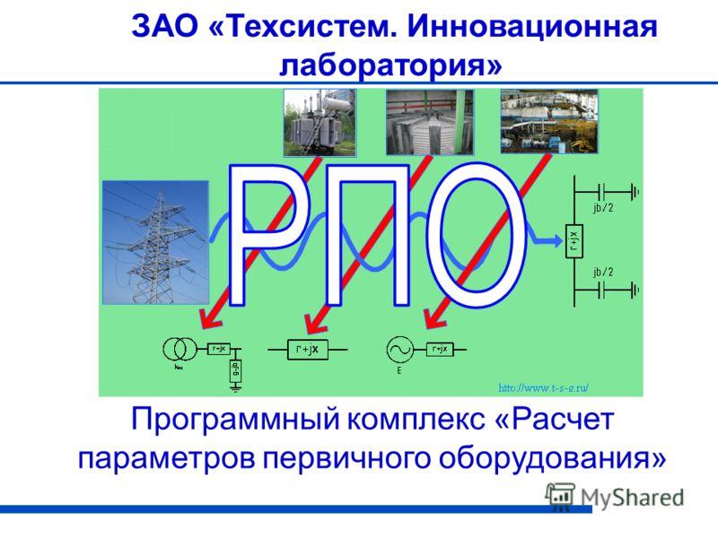 Программный комплекс «Расчет параметров первичного оборудования» ЗАО «Техсистем. Инновационная лаборатория»