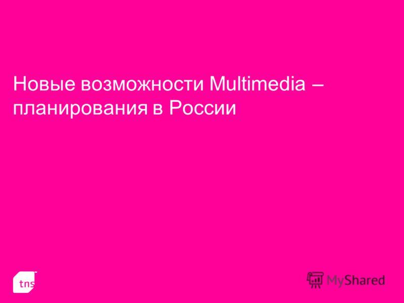 Новые возможности Multimedia – планирования в России