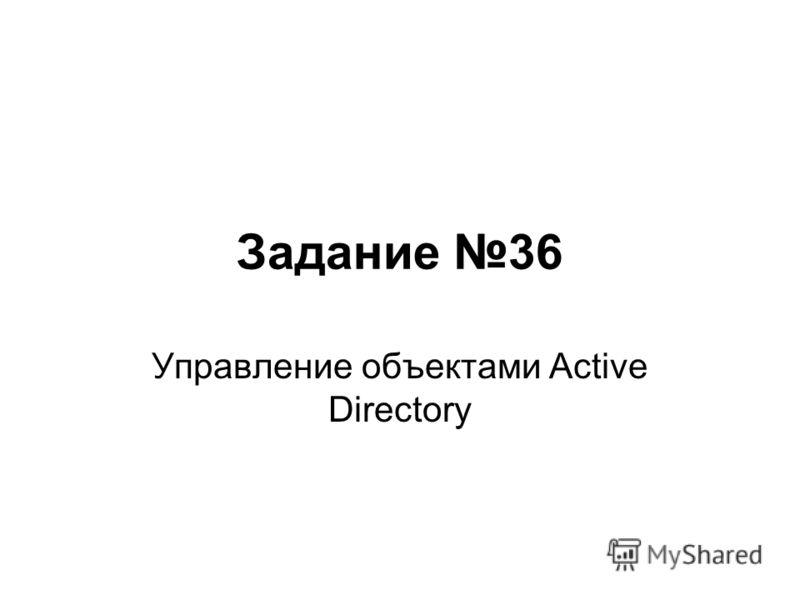 Задание 36 Управление объектами Active Directory
