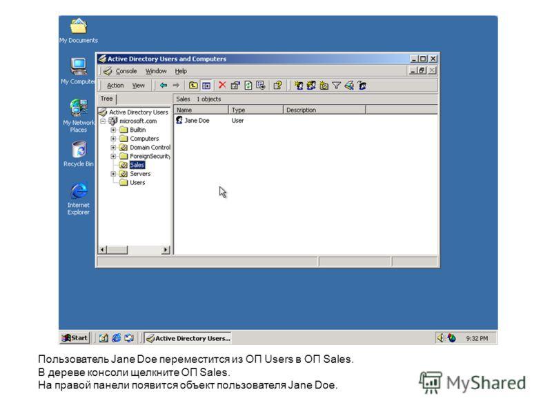 Пользователь Jane Doe переместится из ОП Users в ОП Sales. В дереве консоли щелкните ОП Sales. На правой панели появится объект пользователя Jane Doe.