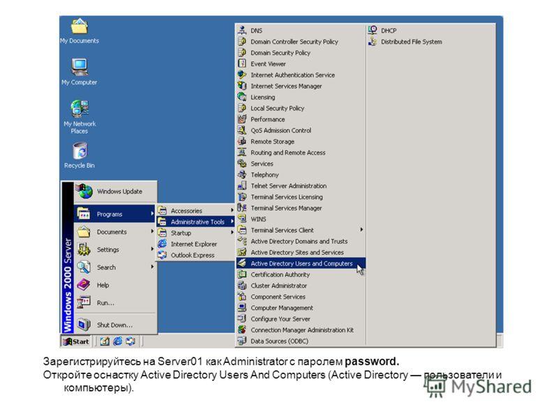 Зарегистрируйтесь на Server01 как Administrator с паролем password. Откройте оснастку Active Directory Users And Computers (Active Directory пользователи и компьютеры).