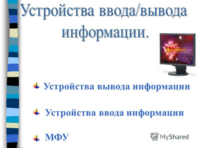 Устройства вывода информации Устройства ввода информации МФУ