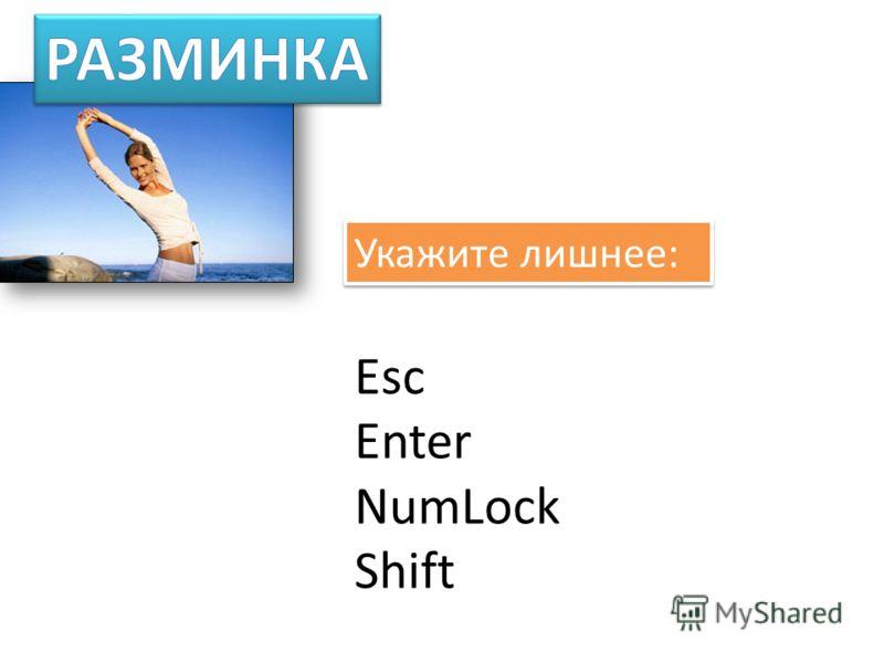 Укажите лишнее: Esc Enter NumLock Shift