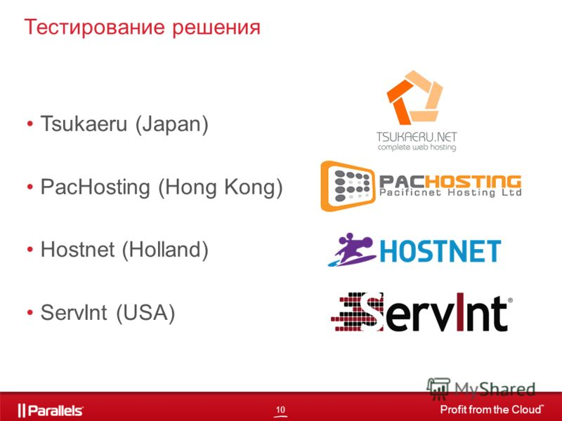10 Profit from the Cloud TM Тестирование решения Tsukaeru (Japan) PacHosting (Hong Kong) Hostnet (Holland) ServInt (USA)