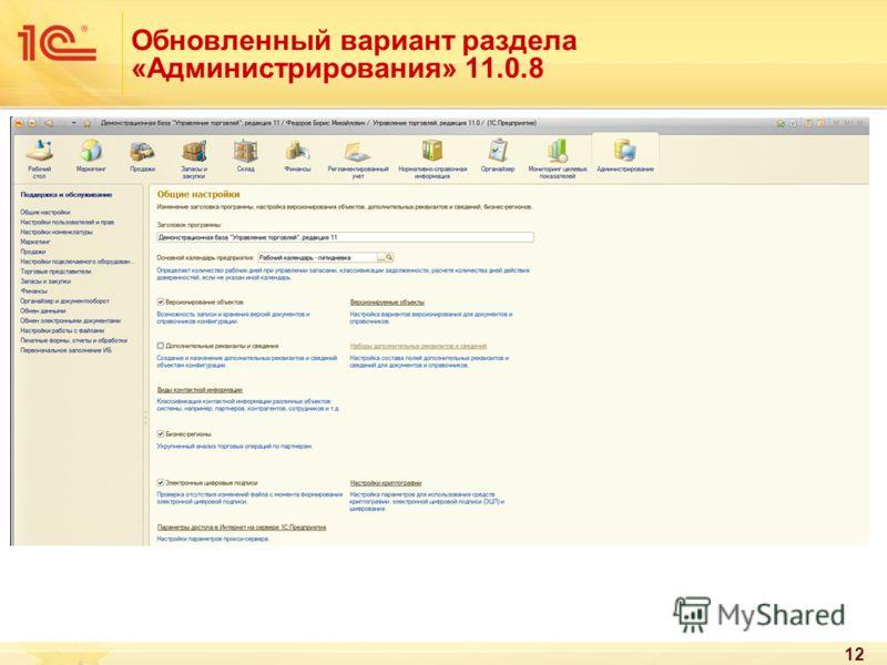 12 Обновленный вариант раздела «Администрирования» 11.0.8