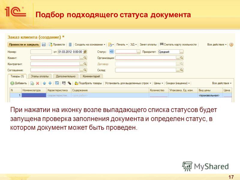 17 Подбор подходящего статуса документа При нажатии на иконку возле выпадающего списка статусов будет запущена проверка заполнения документа и определен статус, в котором документ может быть проведен.