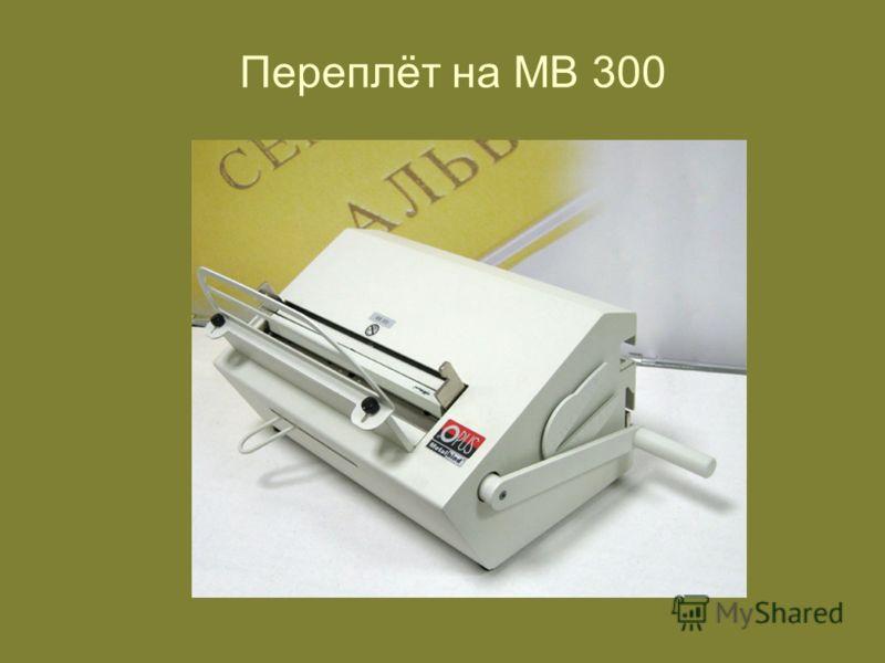 Переплёт на MB 300