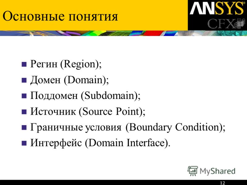 12 Основные понятия Регин (Region); Домен (Domain); Поддомен (Subdomain); Источник (Source Point); Граничные условия (Boundary Condition); Интерфейс (Domain Interface).