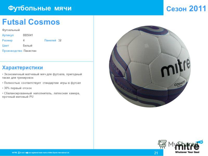 Сезон 2011 Характеристики Экономичный матчевый мяч для футзала, пригодный также для тренировок Полностью соответствует стандартам игры в футзал 30% первый отскок Сбалансированный наполнитель, латексная камера, прочный матовый PU Futsal Cosmos Футзаль