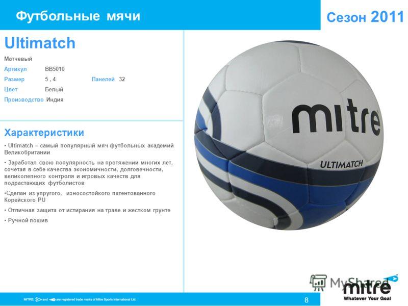 Сезон 2011 Характеристики Ultimatch – самый популярный мяч футбольных академий Великобритании Заработал свою популярность на протяжении многих лет, сочетая в себе качества экономичности, долговечности, великолепного контроля и игровых качеств для под