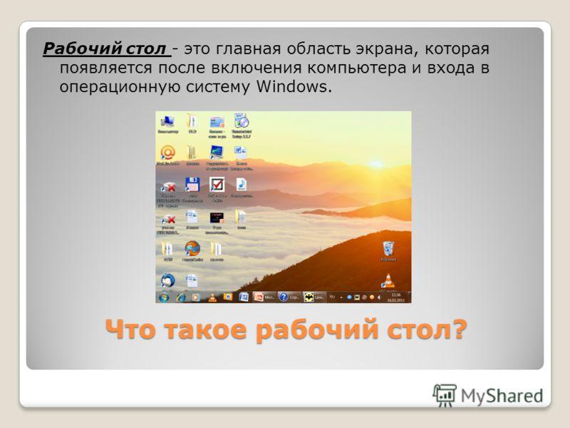Что такое рабочий стол? Рабочий стол - это главная область экрана, которая появляется после включения компьютера и входа в операционную систему Windows.