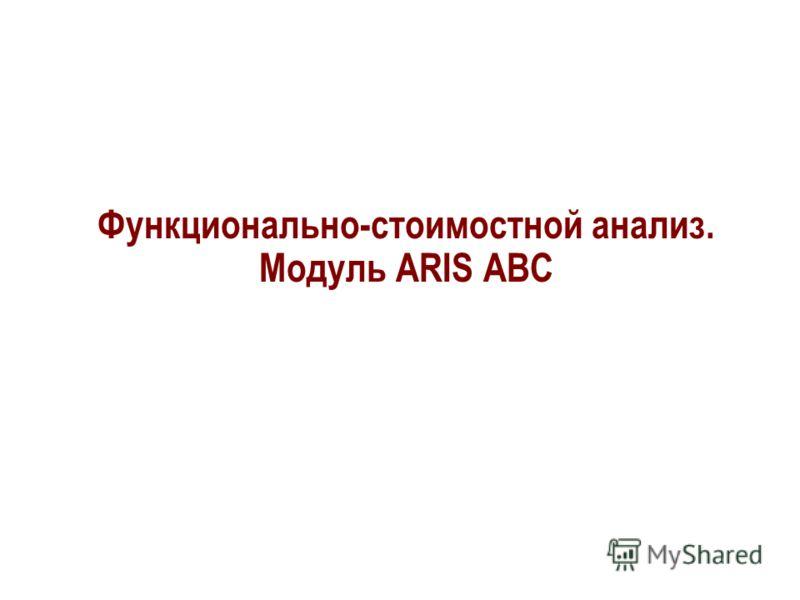 Функционально-стоимостной анализ. Модуль ARIS ABC