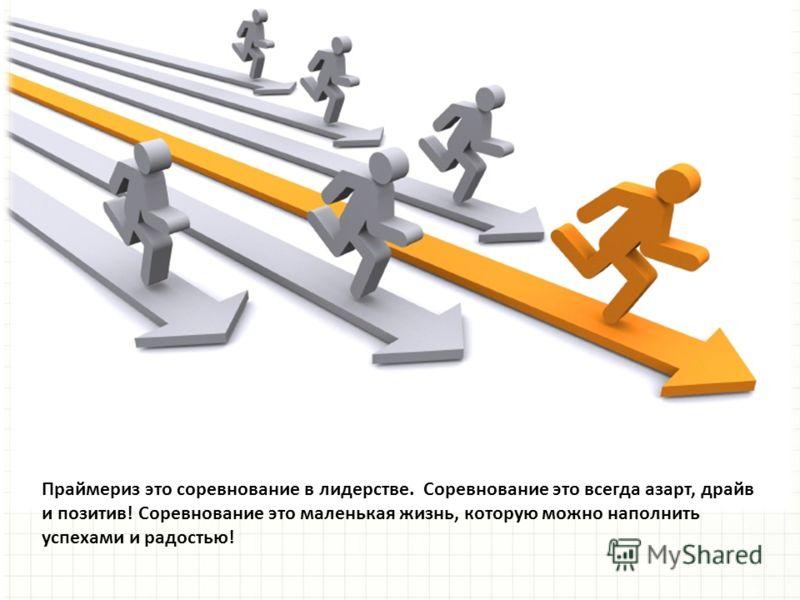 Праймериз это соревнование в лидерстве. Соревнование это всегда азарт, драйв и позитив! Соревнование это маленькая жизнь, которую можно наполнить успехами и радостью!