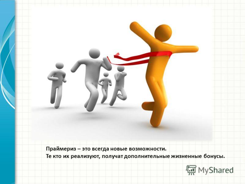 Праймериз – это всегда новые возможности. Те кто их реализуют, получат дополнительные жизненные бонусы.