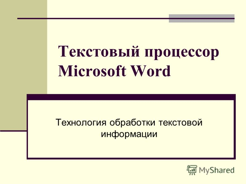 Текстовый процессор Microsoft Word Технология обработки текстовой информации