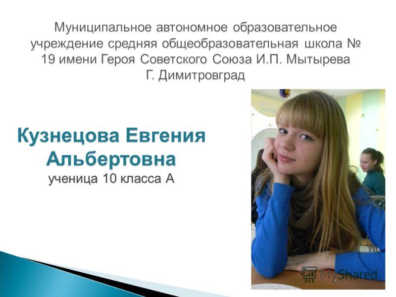 Кузнецова Евгения Альбертовна ученица 10 класса А