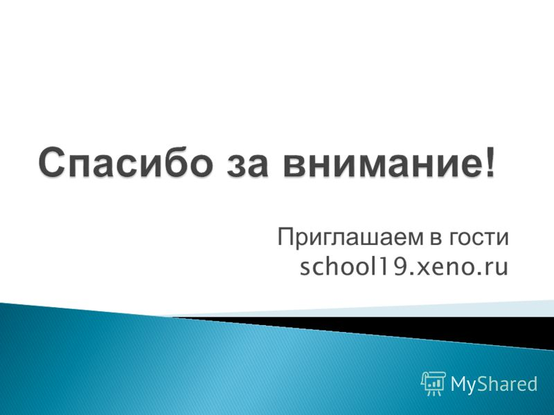Приглашаем в гости school19.xeno.ru