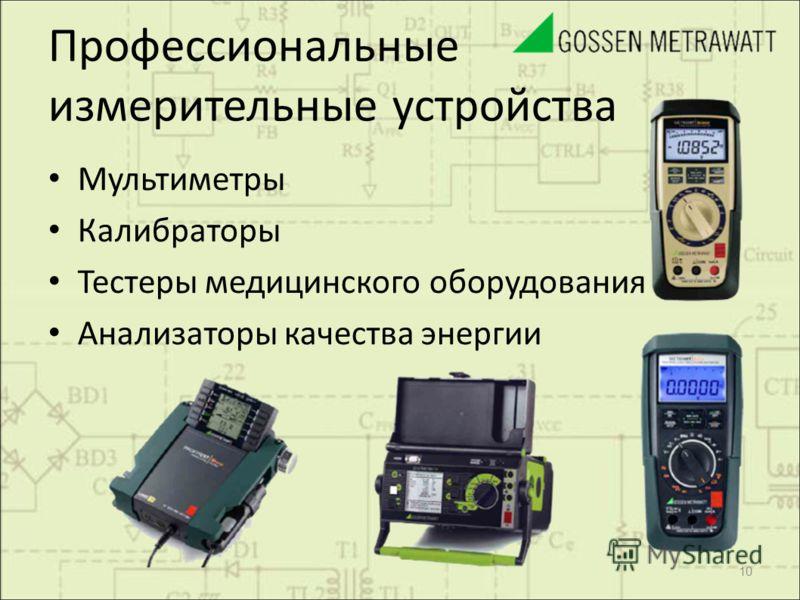 Профессиональные измерительные устройства Мультиметры Калибраторы Тестеры медицинского оборудования Анализаторы качества энергии 10
