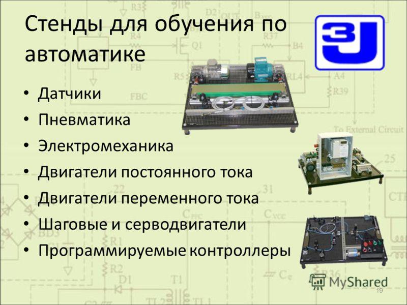 Стенды для обучения по автоматике Датчики Пневматика Электромеханика Двигатели постоянного тока Двигатели переменного тока Шаговые и серводвигатели Программируемые контроллеры 19