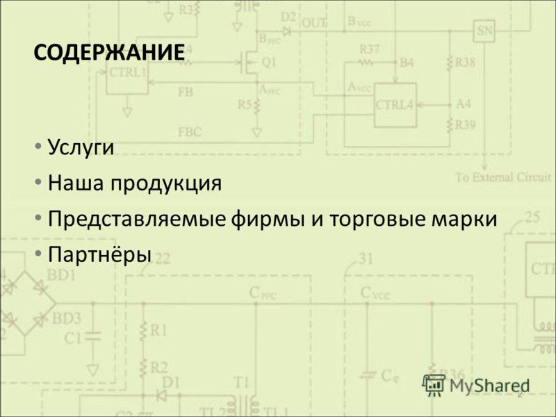 СОДЕРЖАНИЕ Услуги Наша продукция Представляемые фирмы и торговые марки Партнёры 2