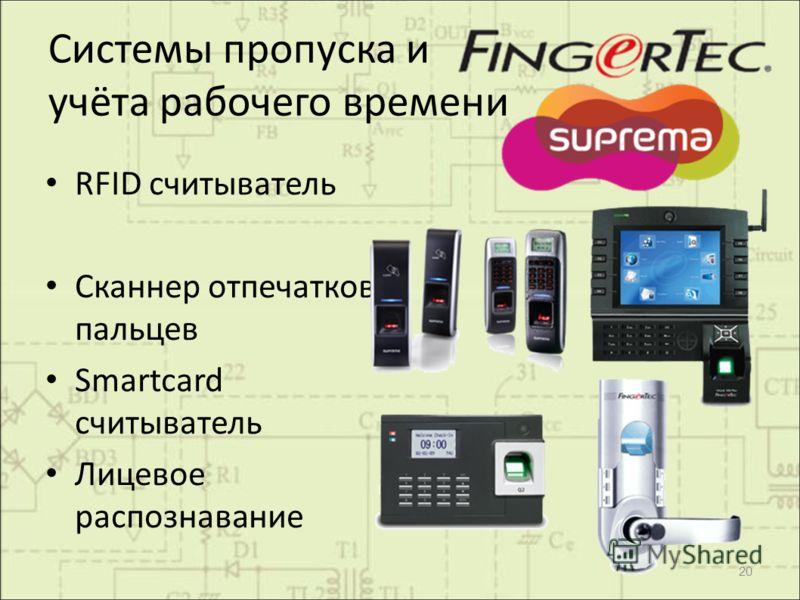 Системы пропуска и учёта рабочего времени RFID считыватель Сканнер отпечатков пальцев Smartcard считыватель Лицевое распознавание 20
