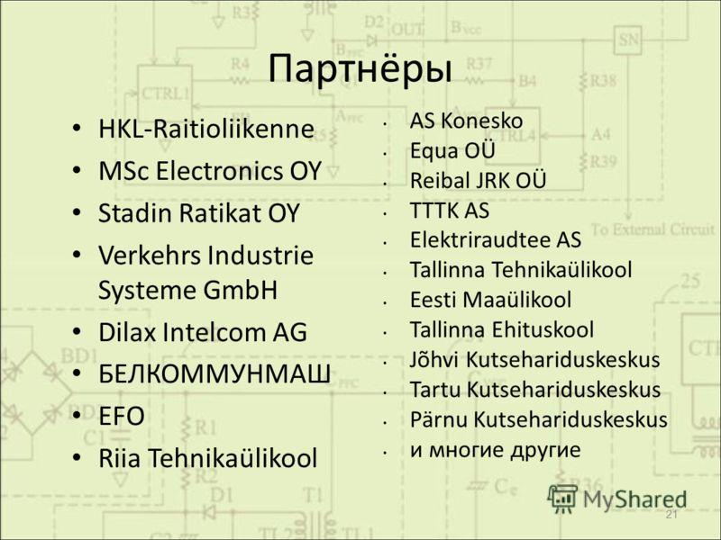 Партнёры HKL-Raitioliikenne MSc Electronics OY Stadin Ratikat OY Verkehrs Industrie Systeme GmbH Dilax Intelcom AG БЕЛКОММУНМАШ EFO Riia Tehnikaülikool 21 AS Konesko Equa OÜ Reibal JRK OÜ TTTK AS Elektriraudtee AS Tallinna Tehnikaülikool Eesti Maaüli