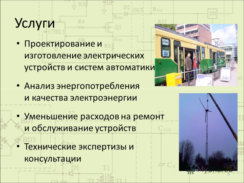 Проектирование и изготовление электрических устройств и систем автоматики Анализ энергопотребления и качества электроэнергии Уменьшение расходов на ремонт и обслуживание устройств Технические экспертизы и консультации 3 Услуги
