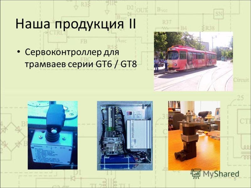 Наша продукция II 5 Сервоконтроллер для трамваев серии GT6 / GT8